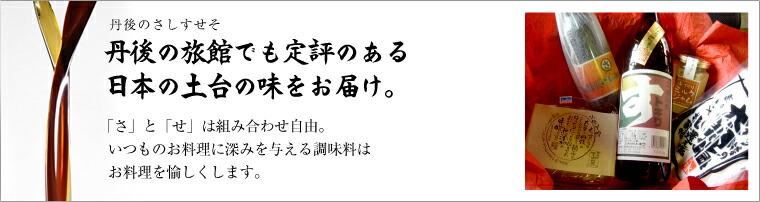 丹後のさしすせそ丹後の旅館でも定評のある日本の土台の味をお届け。