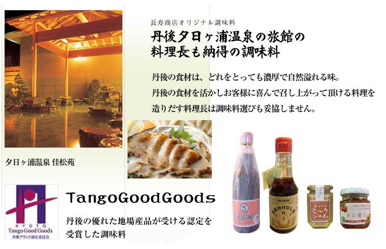 長寿商店オリジナル調味料丹後夕日ヶ浦温泉の旅館の料理長も納得の調味料丹後の食材は、どれをとっても濃厚で自然溢れる味。丹後の食材を活かしお客様に喜んで召し上がって頂ける料理を造りだす料理長は調味料選びも妥協しません。TangoGoodGoods丹後の優れた地場産品が受ける認定を受賞した調味料も同梱します。