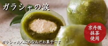 御菓子司あん ガラシャの涙 抹茶水饅頭