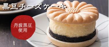 御菓子司あん 黒豆チーズケーキ