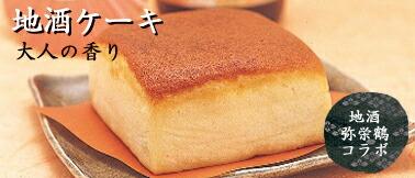 御菓子司あん 地酒ケーキ