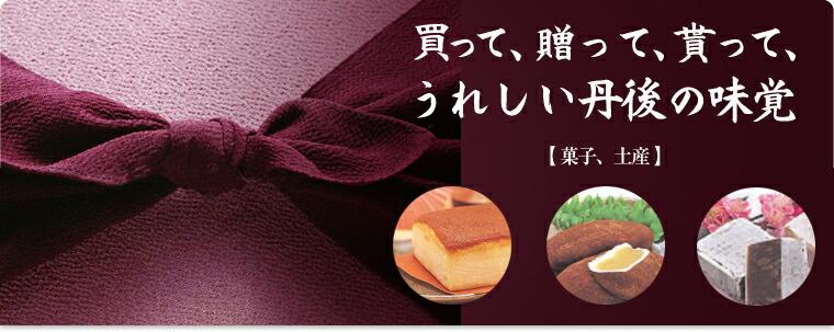 買って、贈って、貰って、うれしい京都・丹後の味覚