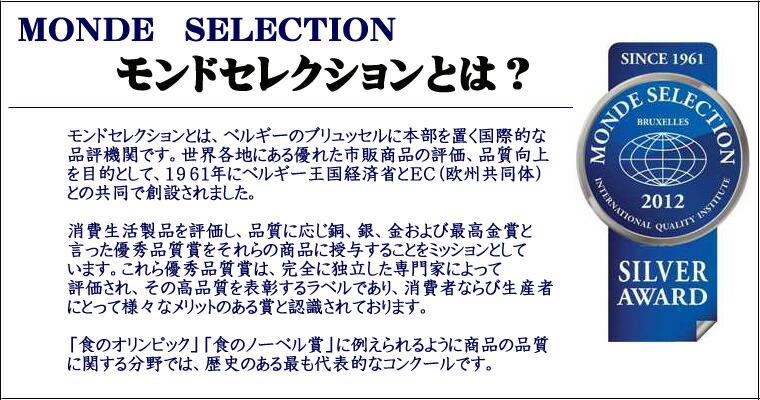 2012年 モンドセレクション受賞 銀賞 銅賞