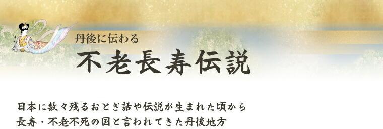 京都・丹後に伝わる長寿伝説