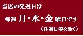 当店の発送日は毎週:月・水・金曜日です