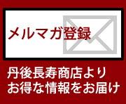 最新情報をお届けメールマガジンのご登録
