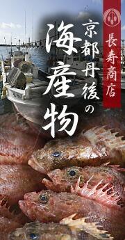 京都丹後の海産物