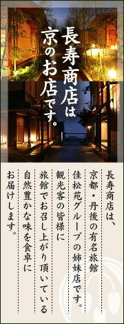 長寿商店は京のお店です。