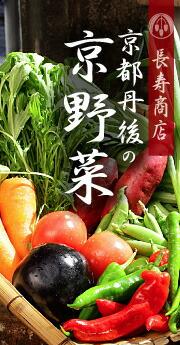 京都丹後の野菜