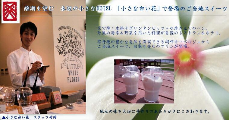 [お取り寄せ(楽天)]卵不使用の水辺のホテル小さな白い花プリン5個 価格2,160円 (税込)