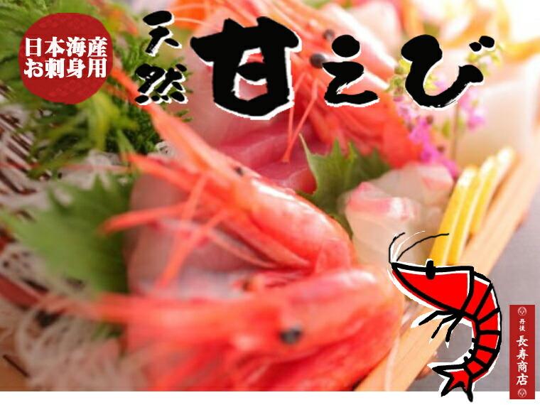 京都産の甘エビ 新鮮なのでお刺身で 甘海老 甘エビ