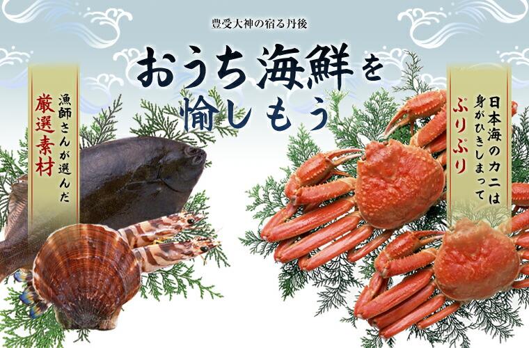 豊受大神の宿る丹後 おうち海鮮を愉しもう 日本海のカニは身がひきしまってぷりぷり!漁師さんが選んだ厳選素材