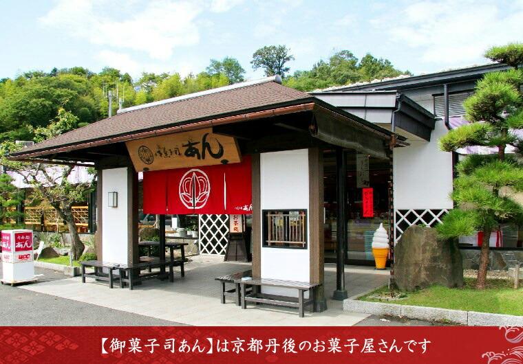 買って、贈って、貰って、うれしい京都・丹後の味覚  和菓子 和スイーツ