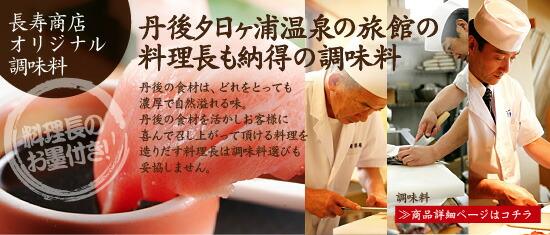 丹後夕日ヶ浦温泉の旅館の料理長も納得の調味料