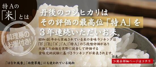 丹後のコシヒカリはその評価の最高位「特A」を 3年連続いただいお米。