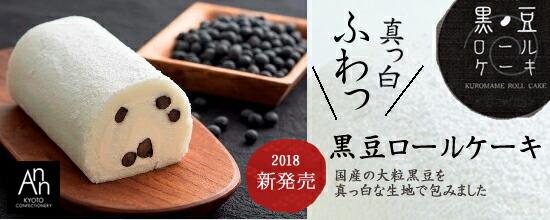 お菓子司あん 黒豆ロールケーキ