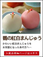 鶴の紅白まんじゅう