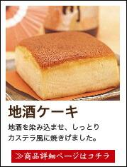 地酒ケーキ