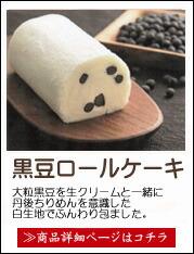 黒豆ロールケーキ