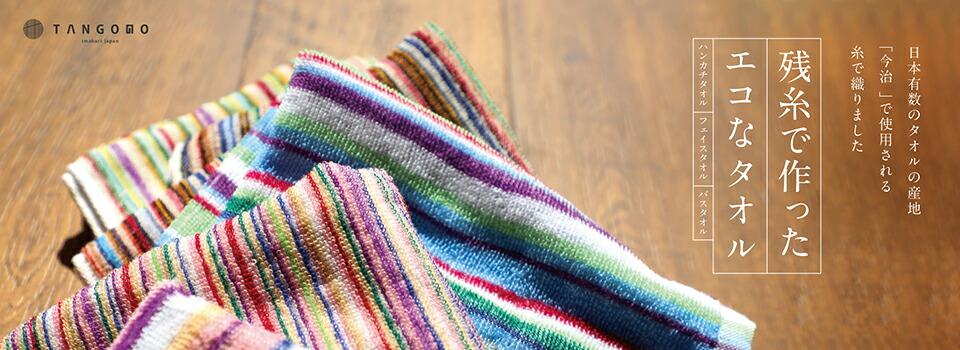 残糸で作ったエコなタオル