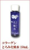 コラーゲン|とろみ化粧水 150mL