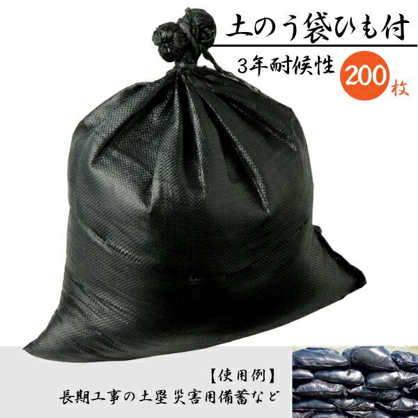 耐候性土のう袋