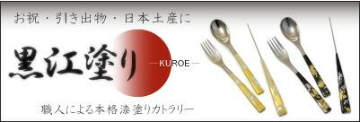 KUROE