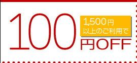 クーポン100