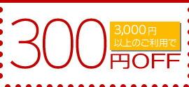 クーポン300