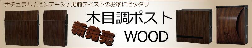 WOOD発売中