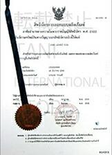 タイ正規品取扱い証明書