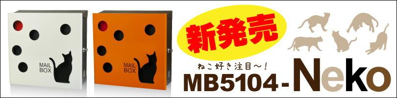 MB5104Neko