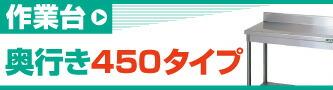 作業台奥行き450タイプ