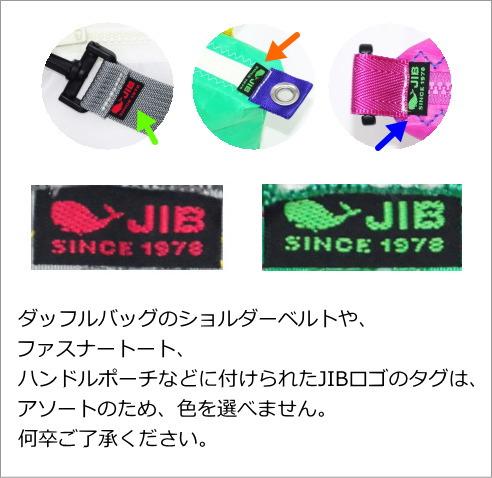 JIBバッグ付帯のショルダーベルトのタグは赤または緑です、色はお選びいただけません