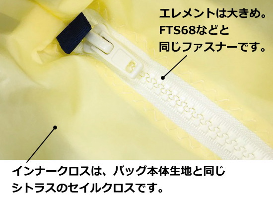 大きめのファスナーエレメントとクロスはアウターと同じ5オンスセイルクロスが使用されています