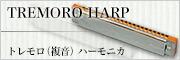 トレモロ(復音)ハーモニカ