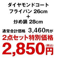 ダイヤモンドコートフライパン26cm+炒め鍋28cm 2点セット