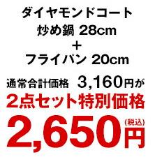 ダイヤモンドコート炒め鍋28cm+フライパン20cm 2点セット
