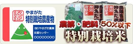 農薬・肥料50%以下 特別栽培米