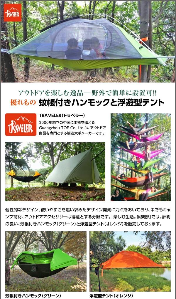 空中テント,蚊帳付きハンモック
