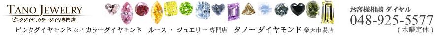ピンクダイヤモンドなどカラーダイヤモンド、ルース・ジュエリー販売専門店 タノーダイヤモンド楽天市場店