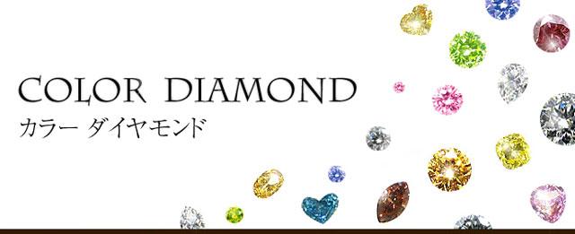 ピンクダイヤモンド・カラーダイヤモンド・ルース・ジュエリー
