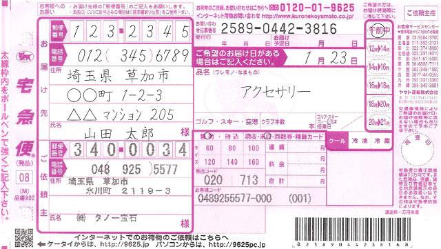クロネコヤマト宅急便通常伝票イメージ
