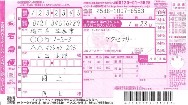 クロネコヤマト宅急便記載なし伝票イメージ画像