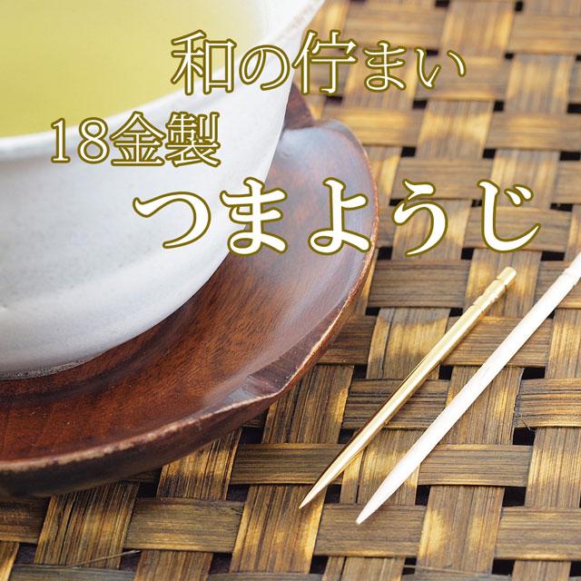 爪楊枝(つまようじ、ツマヨウジ)画像