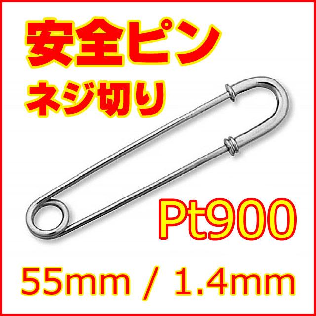 ネジ切り安全ピン (ネジ式スナッピン) プラチナ900 画像