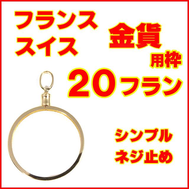 20フラン金貨コイン枠画像