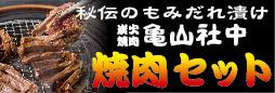 【炭火焼肉・亀山社中】焼肉セット