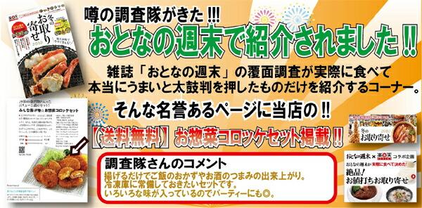 人気商品!雑誌掲載送料無料コロッケセット