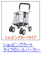 ショッピングカートタイプのシルバーカー
